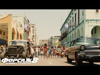 Форсаж 8 / Отрывок из фильма 'Уличная гонка на Кубе'