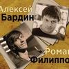 27.04/Бардин&Филиппов/ТургеневкаLIVE