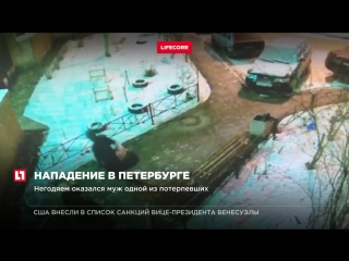В Петербурге мужчина напал на двух девушек и жестоко избил