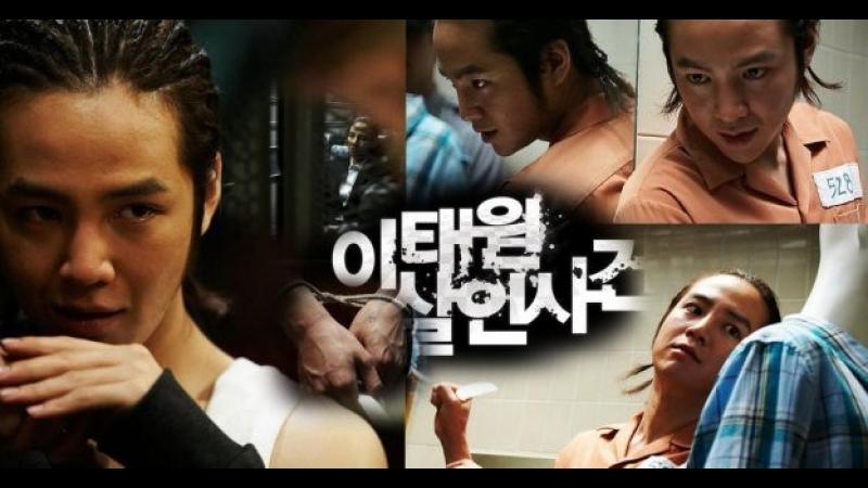 장근석 (Jang Keun Suk) / 이태원 살인사건 (The Case of Itaewon Homicide, 2009) FanMV