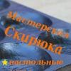 Мастерская Дмитрия Скирюка