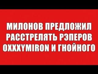 Милонов предложил расстрелять реперов Oxxxymiron и Гнойного