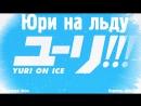 OP Yuri!!! on Ice Юри на льду!!! Опенинг  [Русские субтитры]