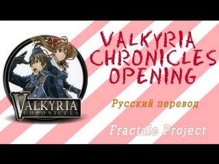 Valkyria chronicles OP Rus sub