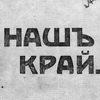 Наш край — Республика Коми.