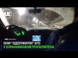 В питерском метро диггеры угнали УАЗ у охраны и прокатились в подземке
