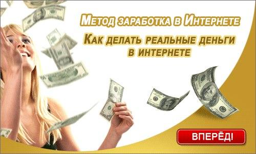 -От 3000 рублей в день с помощью двух сайтов о которых почти никто не