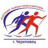 Федерация лыжных гонок и биатлона г. Череповца