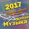 """Творческий фестиваль """"ЖИВАЯ МУЗЫКА-2017"""""""
