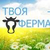 Твоя Ферма +