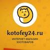 Kotofey24.ru - интернет-зоомагазин в Красноярске