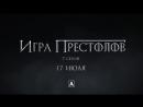 Игра престолов (7 сезон) - Русский Трейлер (2017) Game ofThrones 7 season trailer