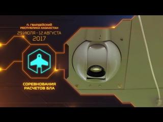 #АРМИ2017 Конкурс профессионального мастерства «Соревнования расчетов БЛА»