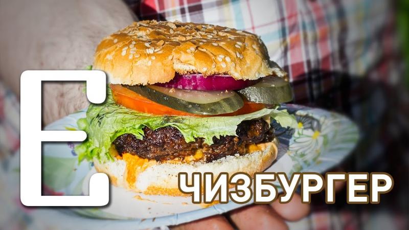 Чизбургер на мангале — рецепт Едим ТВ