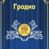 Бизнес среда в Гродно (группа)