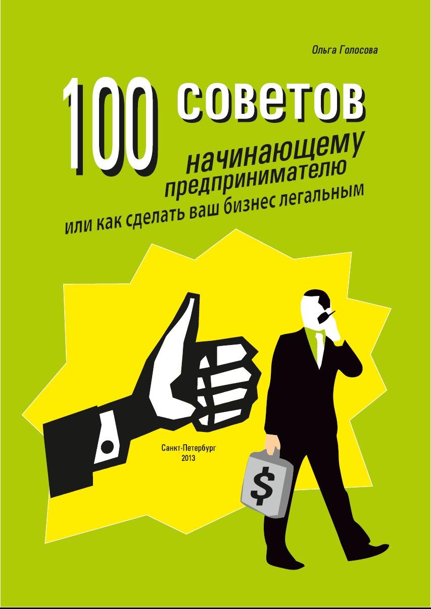 Скачать книгу начинающему предпринимателю