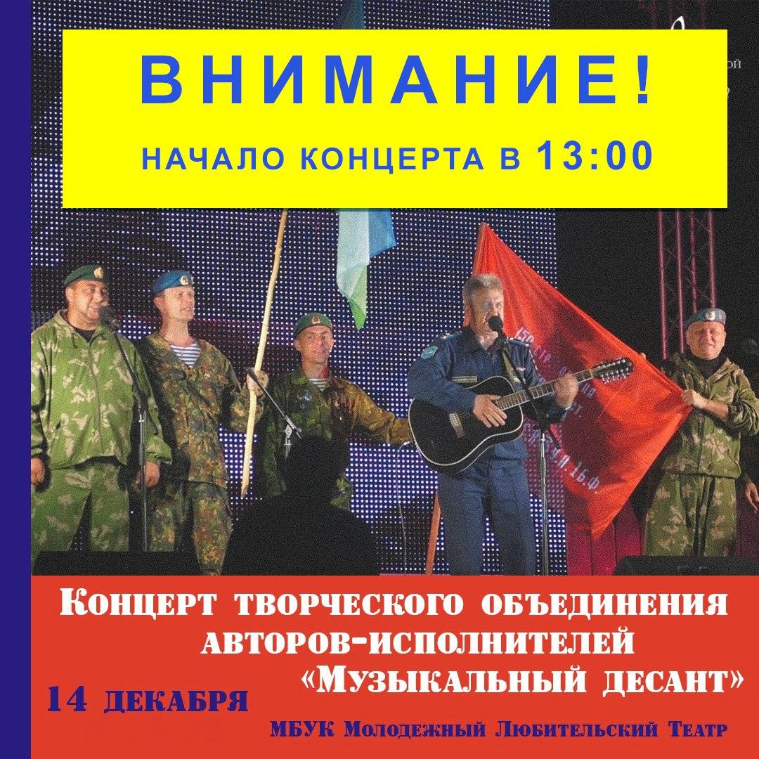 Музыкальный десант 14 декабря в Узловой