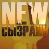 New - Сызрань