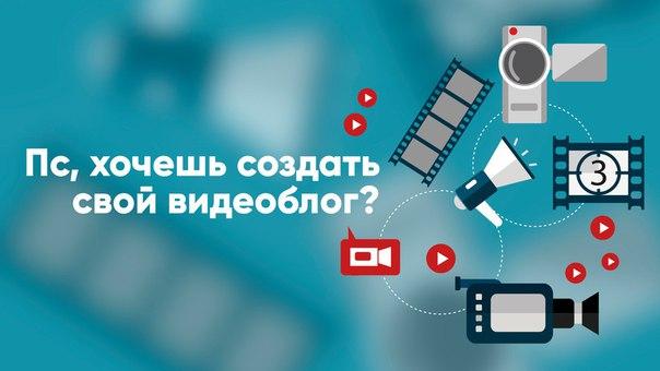 Пс, хочешь создать свой видеоблог? Тогда именно для тебя команда проек