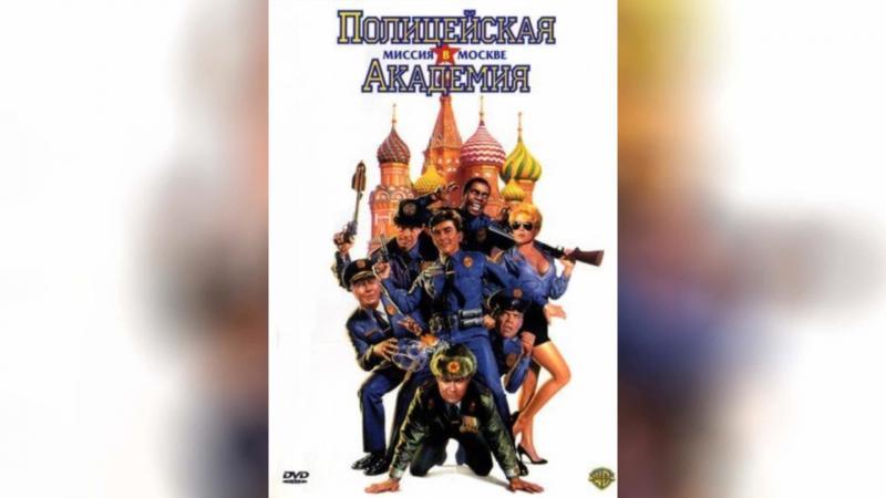 Полицейская академия 7 Миссия в Москве (1994) | Police Academy: Mission to Moscow