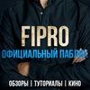 Fipro [Кино, фильмы, игры, технологии]