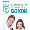 Стоматология профессора Бокой