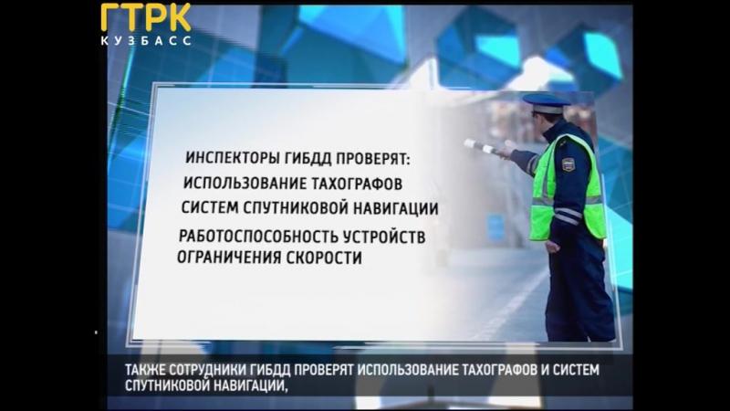 Кемеровские инспекторы ДПС проверят водителей школьных автобусов