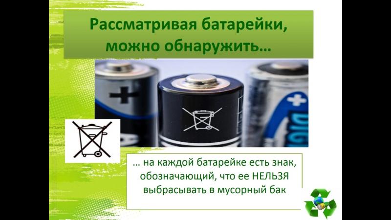 Тайна маленькой батарейки (презентация Давыдовой Сони)
