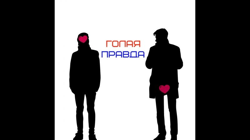 Голая правда Трейлер Рэнделлгон