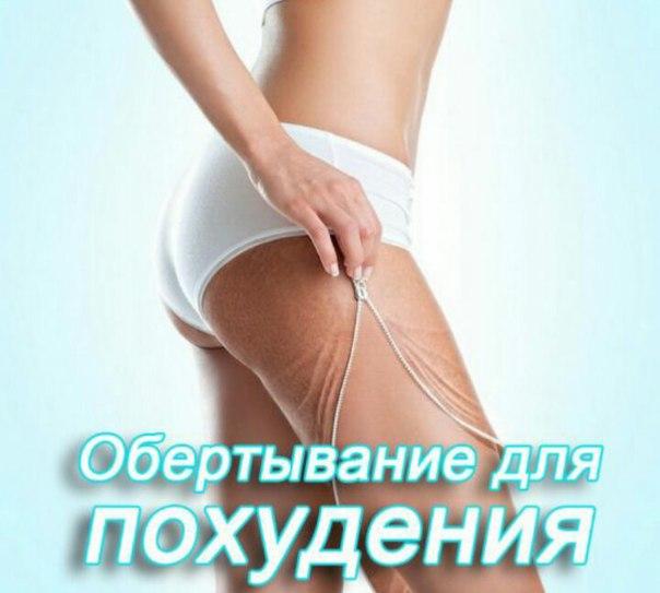 Эффективные обёртывания для похудения в домашних условиях на ночь 531