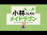 [AoiSubs] Kobayashi-san Chi no Maid Dragon - 10 [1080p]