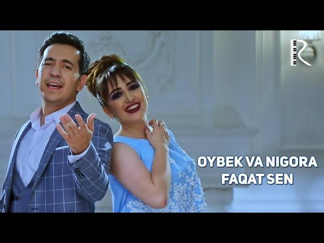 Oybek va Nigora - Faqat sen | Ойбек ва Нигора - Факат сен