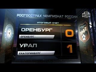 Обзор матча: Футбол. РФПЛ. 8-й тур. Оренбург - Урал 0:1
