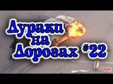 ДУРАКИ НА ДОРОГАХ #22. Подборка ДТП и АВАРИЙ. Дураки за рулем. МАЙ 2017