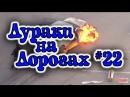 ДУРАКИ НА ДОРОГАХ 22. Подборка ДТП и АВАРИЙ. Дураки за рулем. МАЙ 2017