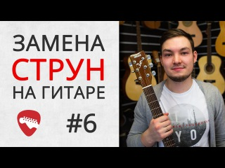 Как поменять струны на акустической гитаре? | Уроки гитары