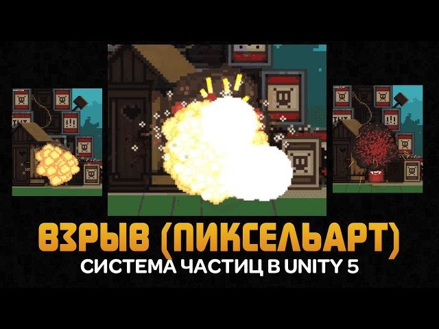 Как сделать взрыв в Unity 5. Система частиц для пиксельарт игр в Unity.