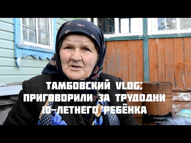 Жительница тамбовского села о голоде, колхозной жизни и репрессиях
