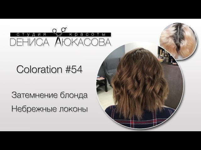 Coloration 54 Затемнение блонда Небрежные локоны Blackout blonde Careless ringlets Blackout