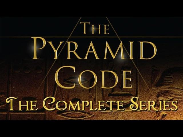 Секретный код египетских пирамид 1/5 Полоса мира [ДокФильм]