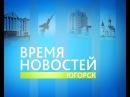 Время Новостей Выпуск от 22 08 2017