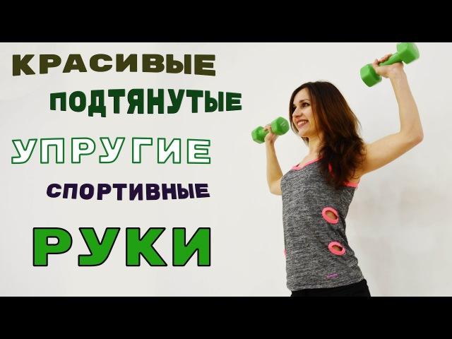 Ваши РУКИ будут ПОДТЯНУТЫМИ и УПРУГИМИ | Тренируем руки ДОМА