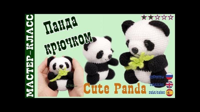 Игрушка амигуруми Милая Панда (медвежонок). Мастер класс. | Amigurumi panda bear Урок 26. Ч ...