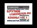 Просмотры видео на Ytmonster для продвижения видео на канале Youtube. Накрутка просмот...