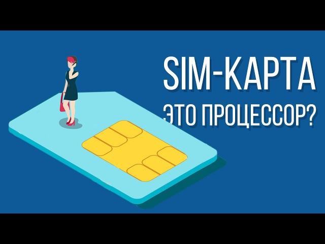 Видео Знаете ли вы как устроена SIM-карта и как она работает Pyftnt kb ds rfr ecnhjtyf SIM-rfhnf b rfr jyf hf,jnftn