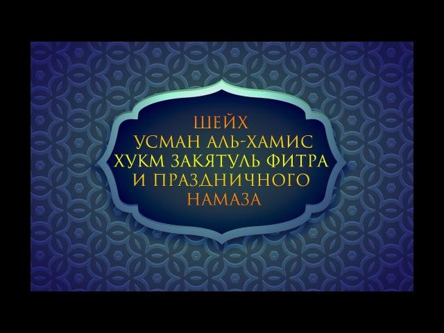Законоположение закятуль фитра и праздничного намаза | Шейх 'Усман аль-Хамис ᴴᴰ