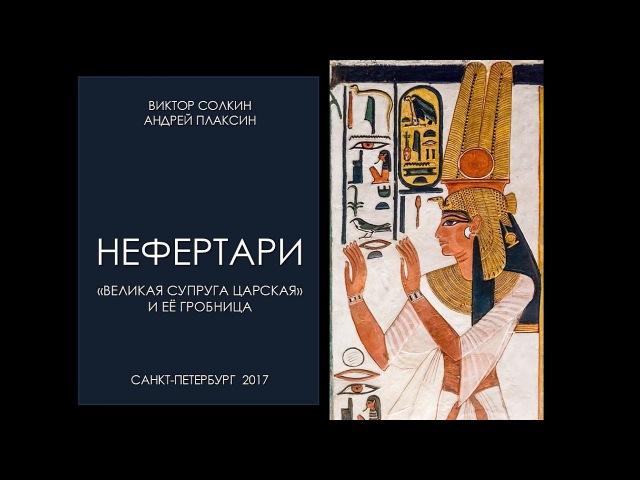 Нефертари. Лекция и презентация 3D-реконструкции гробницы. Виктор Солкин и Андрей Плаксин
