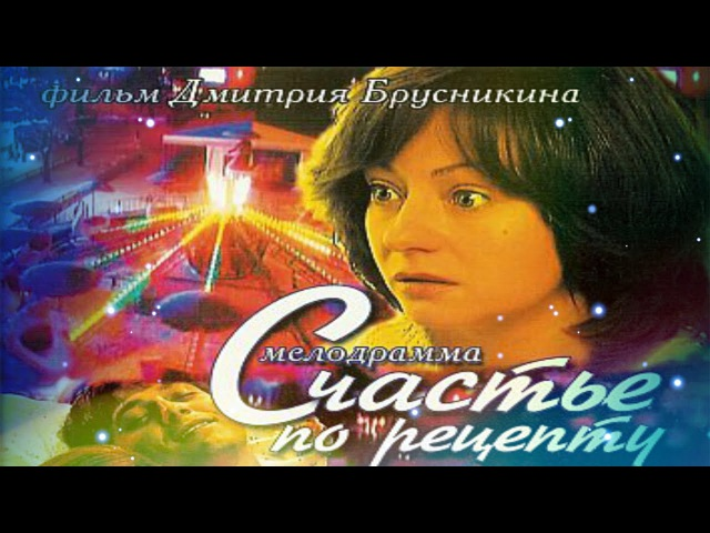 Русская Мелодрама Счастье по рецепту смотреть онлайн