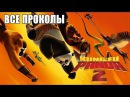 КиноГрехи: Все проколы «Кунг-фу Панда 2» чуть менее, чем за 12 минут
