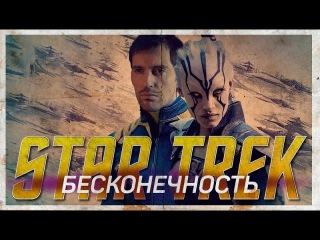 Треш-обзор фильма Стартрек: Бесконечность